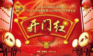 喜庆开门红主题海报设计PSD素材