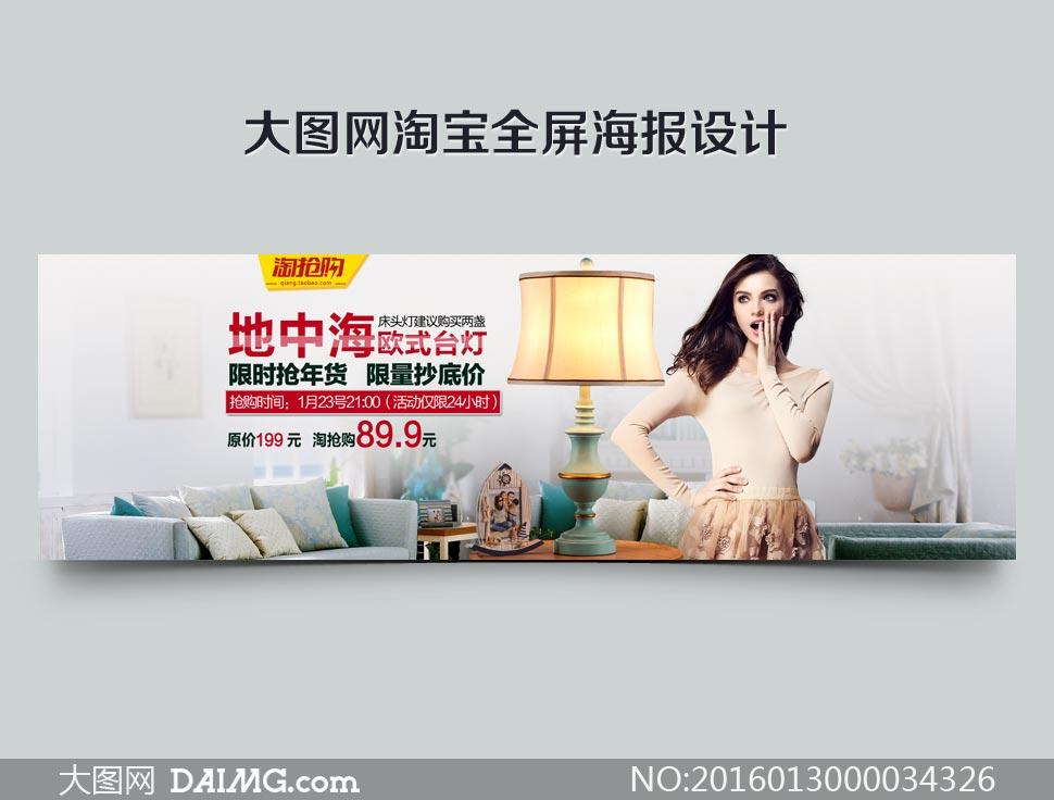 淘宝欧式台灯全屏促销海报psd素材