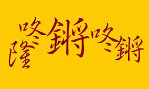 中国风隆咚锵咚锵字体设计PSD素材