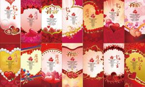婚礼婚庆易拉宝设计模板PSD素材