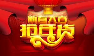 新春大吉抢年货海报设计PSD素材