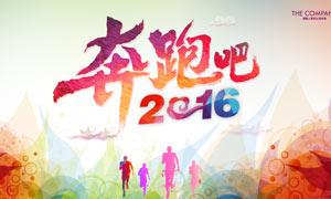 奔跑吧2016创意海报设计PSD素材