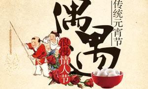 传统元宵节创意海报设计PSD素材