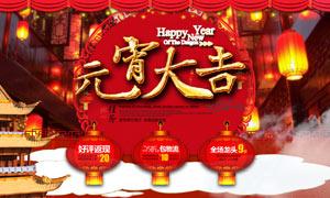 元宵节淘宝促销海报设计PSD源文件