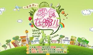 淘宝春季零食活动海报设计PSD素材