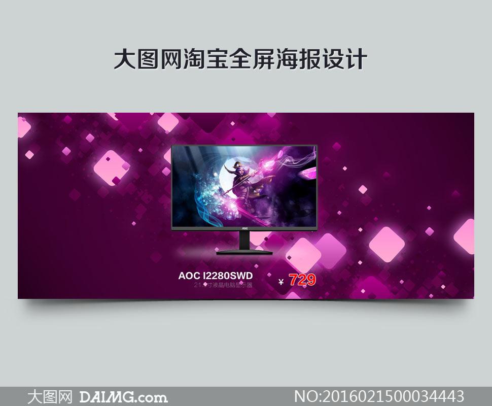 淘宝标志显示器全屏海报PSD源文件-大图网设劳力士液晶设计师图片