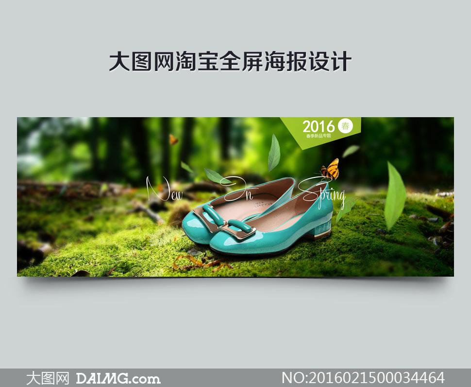 淘宝春季海报全屏v海报纸袋PSD素材-大图网设画女鞋平面设计图图片