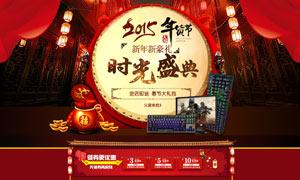 天猫年货节时光盛典活动海报PSD素材