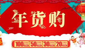 淘宝年货购物促销海报设计PSD素材
