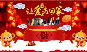 淘宝红酒新年活动海报PSD素材