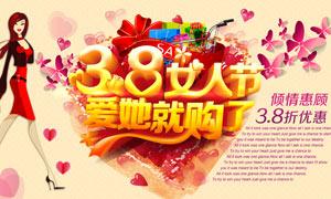 38女人节倾情惠顾海报设计PSD素材