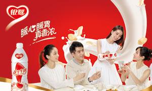 银鹭花生牛奶聚餐广告PSD源文件