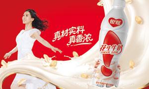 银鹭花生牛奶宣传广告设计PSD素材
