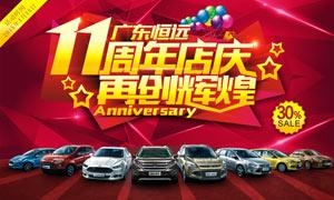 汽车4S店11周年店庆海报矢量素材