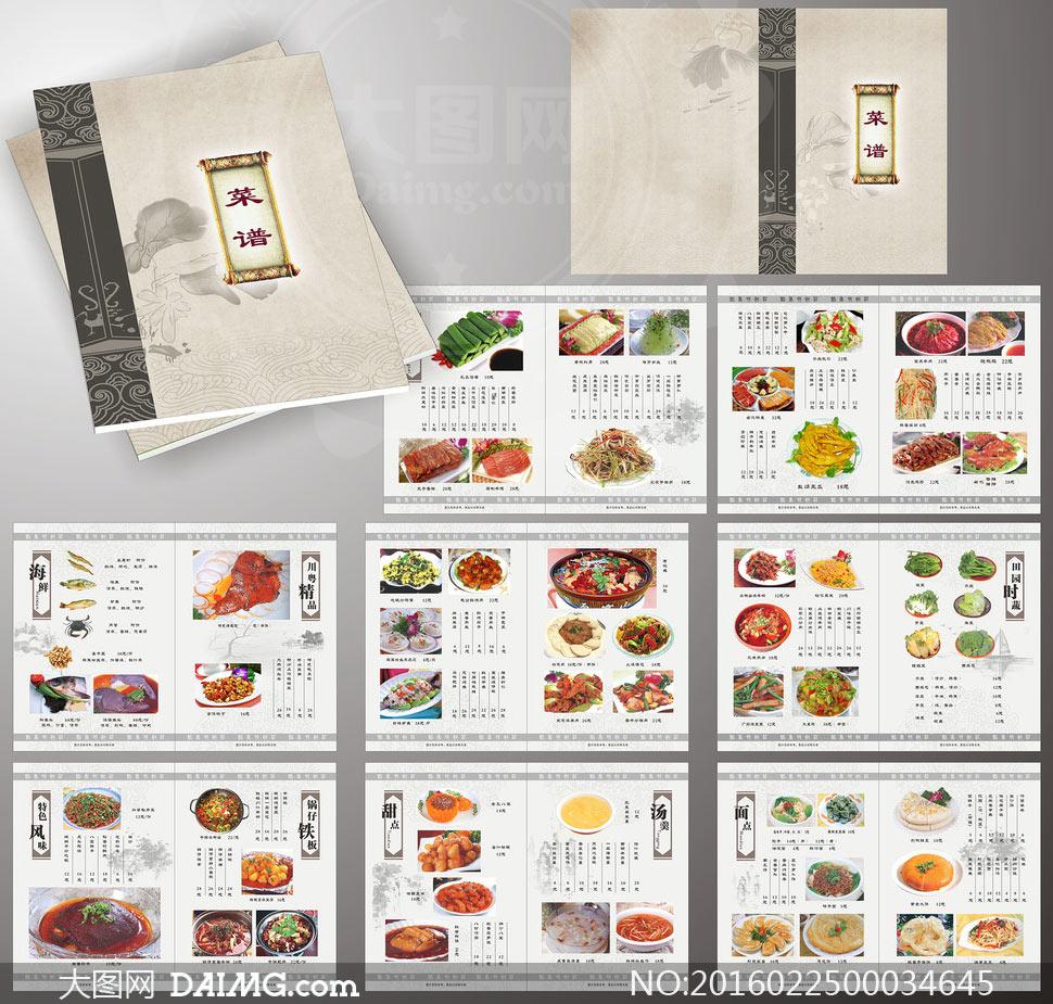 大图首页 矢量素材 菜单菜谱 > 素材信息          酸菜鱼馆高档菜谱