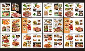 宝记潮汕美食菜谱设计模板矢量素材