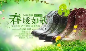 淘宝春季女鞋海报设计PSD素材