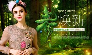 淘宝女装春季新品上市海报PSD素材