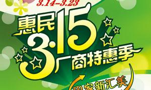 惠民315商场促销海报PSD素材