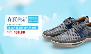 淘宝夏季运动男鞋全屏海报PSD素材