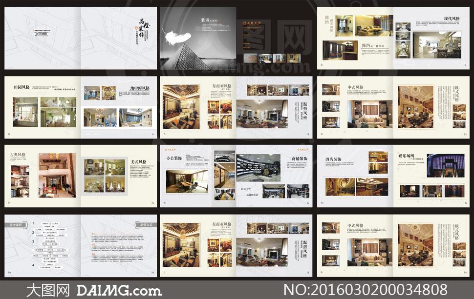 装饰案例展示画册设计模板矢量素材