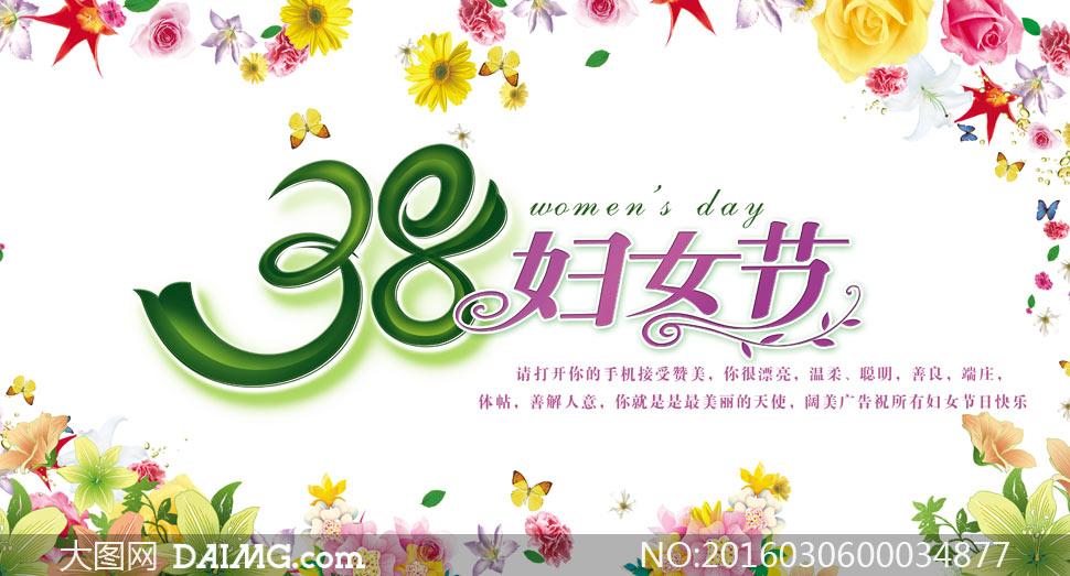 38妇女节快乐活动海报设计psd素材