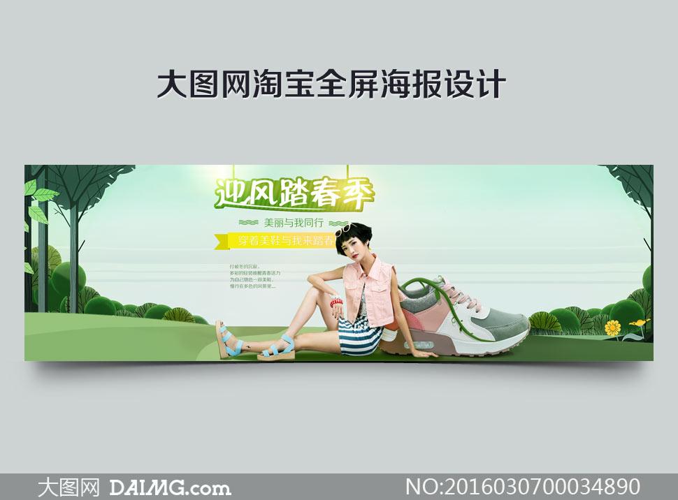 淘宝春季素材全屏海报设计PSD手工-大图网设小学生女鞋名片设计图片素材图片