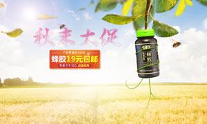 淘宝蜂胶秋季促销海报设计PSD素材