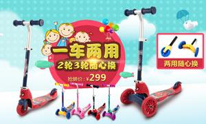 淘宝儿童踏板车全屏海报设计PSD素材
