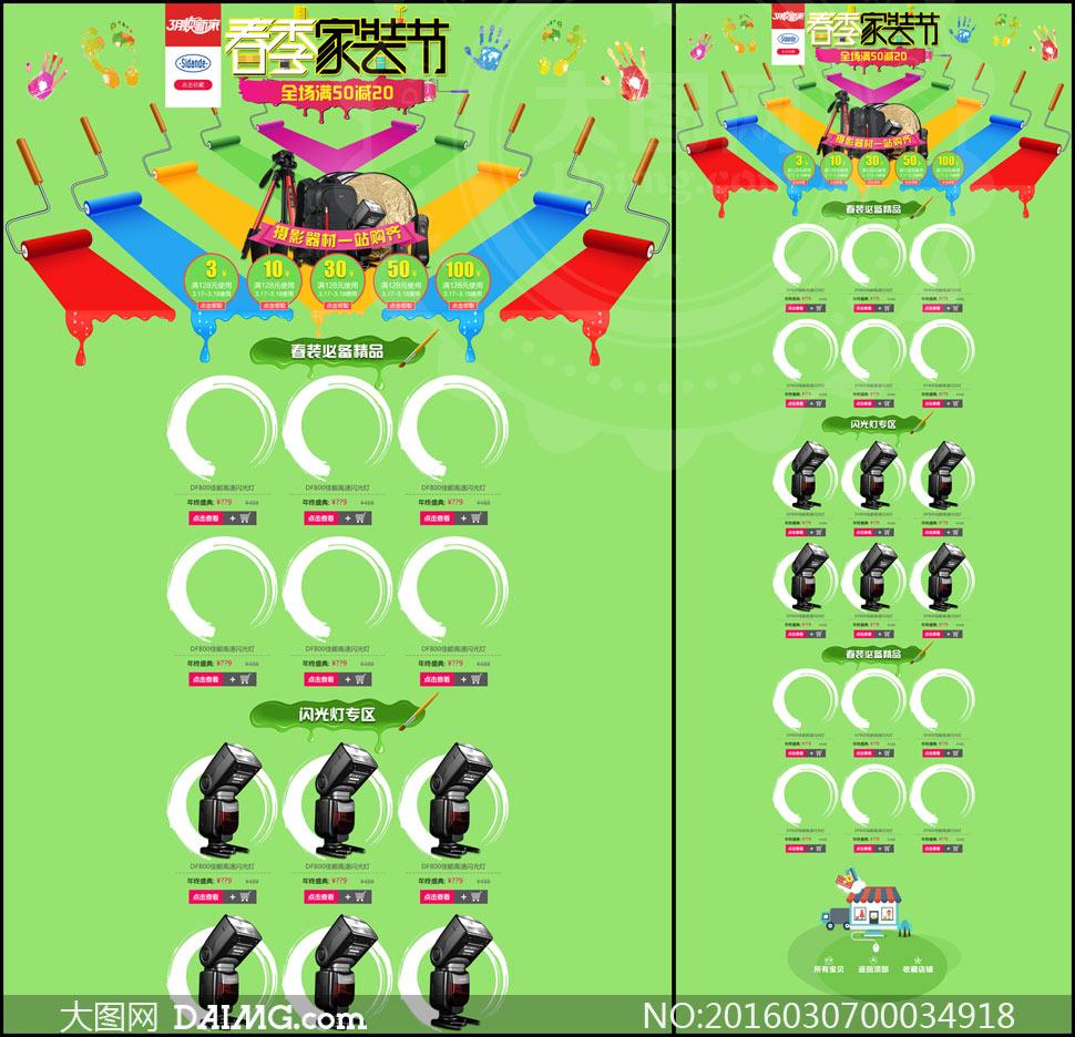 淘宝春季家装节专题设计模板PSD素材 - 大图网