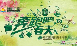 百货商场春季活动海报设计PSD素材