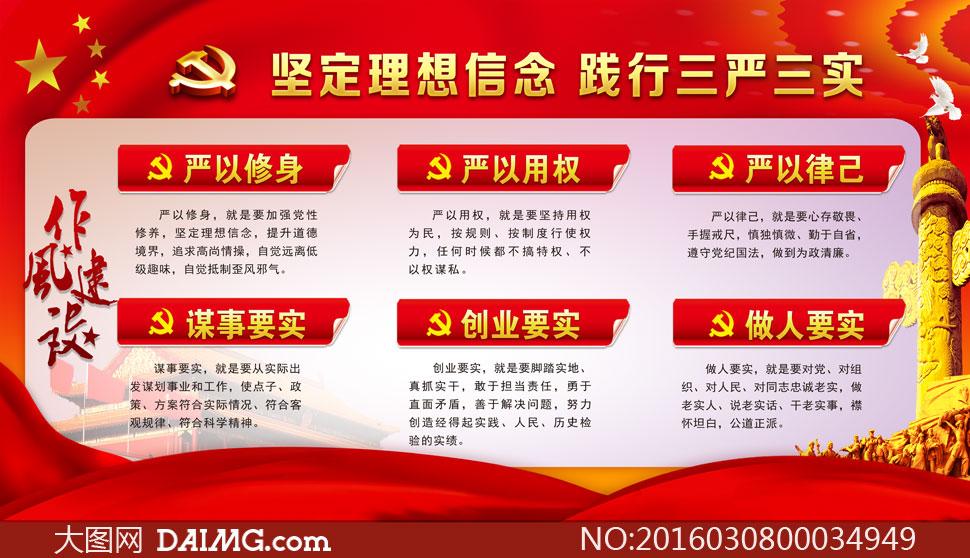 顶党标五星红旗雕塑展板设计展板模板展板设计模板psd素材源文件 注意