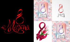 花朵与红丝带等元素妇女节矢量素材