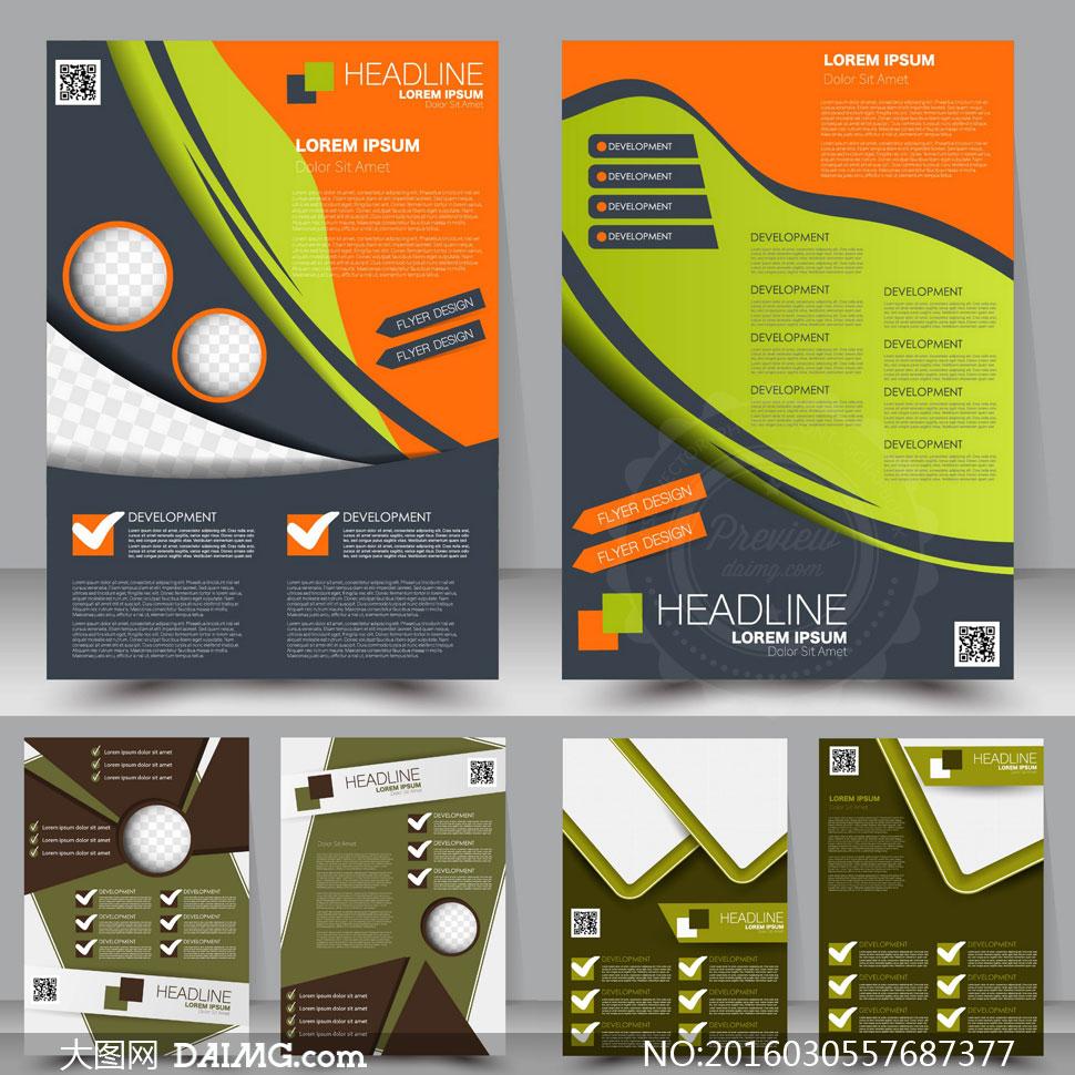 广告宣传单页海报设计模板矢量素材