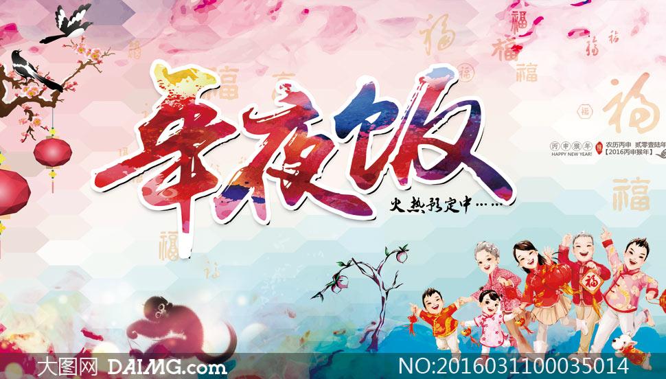 中国风年夜饭预订海报设计psd素材