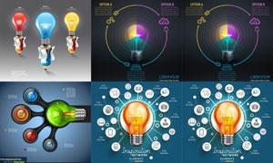 燈泡元素商務靈感創意主題矢量素材
