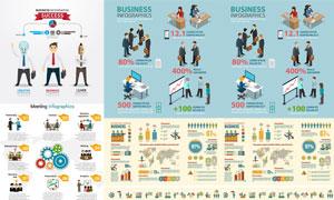 商务职场主题信息图表设计矢量素材