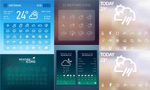 阴晴雨雪等天气图标矢量素材集合V3