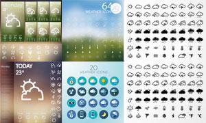 阴晴雨雪等天气图标矢量素材集合V4