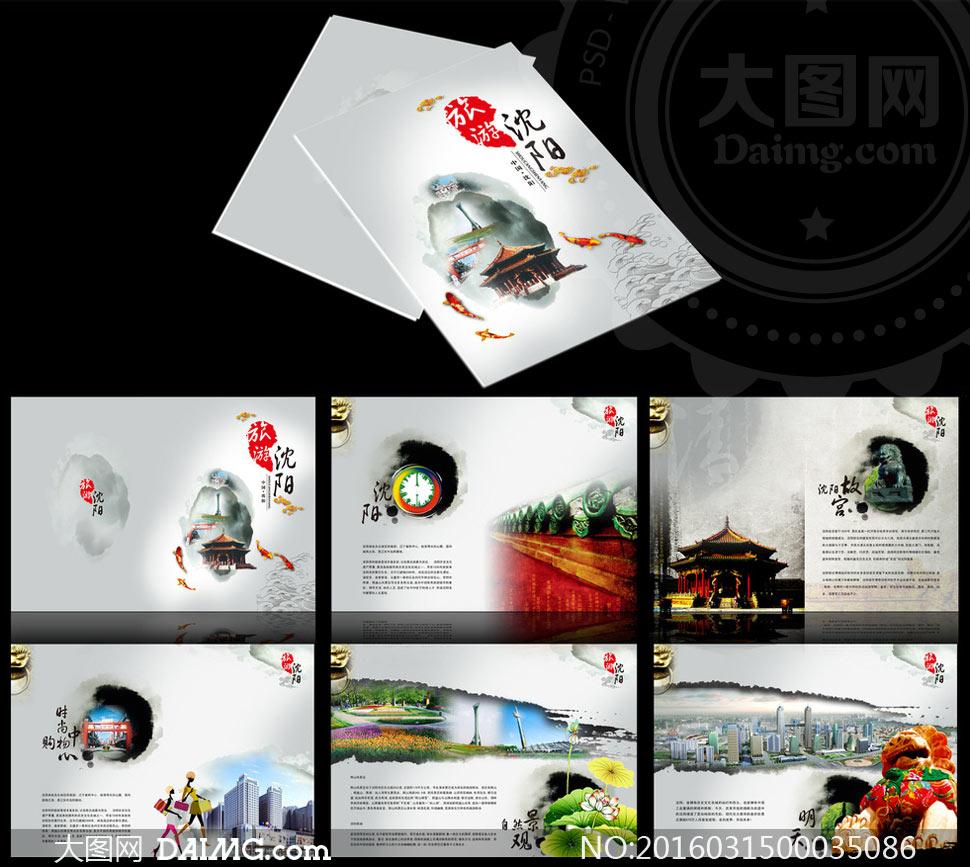 中国风城市旅游画册设计模板psd素材