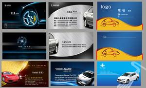 高档汽车行业名片设计模板PSD素材