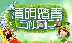 清明节踏青旅游海报设计PSD素材