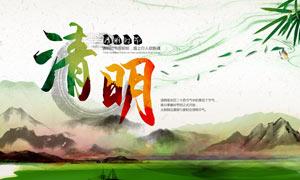 中国风清明节创意海报设计PSD素材