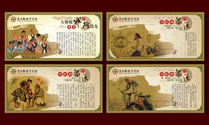 中国风中医文化展板设计矢量素材
