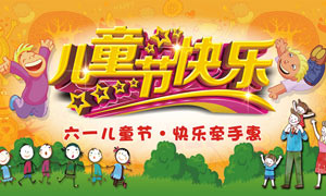 儿童节快乐商场促销海报矢量素材