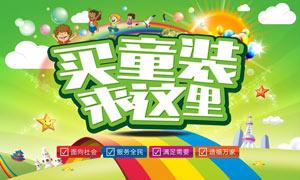 商場童裝活動海報設計矢量素材