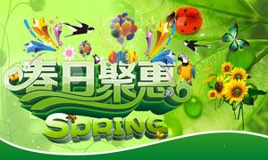 春季钜惠商场活动海报设计矢量素材