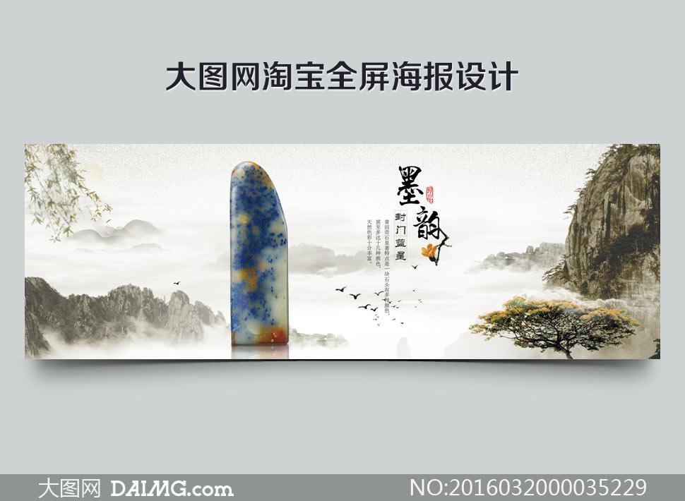 淘宝中国风玉石全屏海报PSD素材