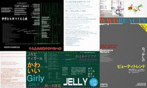 影楼写真相册适用日文字体装饰素材
