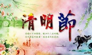 中国风清明节创意海报PSD素材